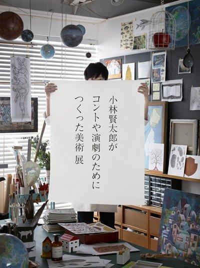 1/21(木)からは、西日本で初の開催となる『小林賢太郎がコントや演劇のためにつくった美術 展』が福岡で開催されます。こちらもどうぞお楽しみに♪♪https://t.co/jp9ROkVjOC https://t.co/h9b9ip37qQ