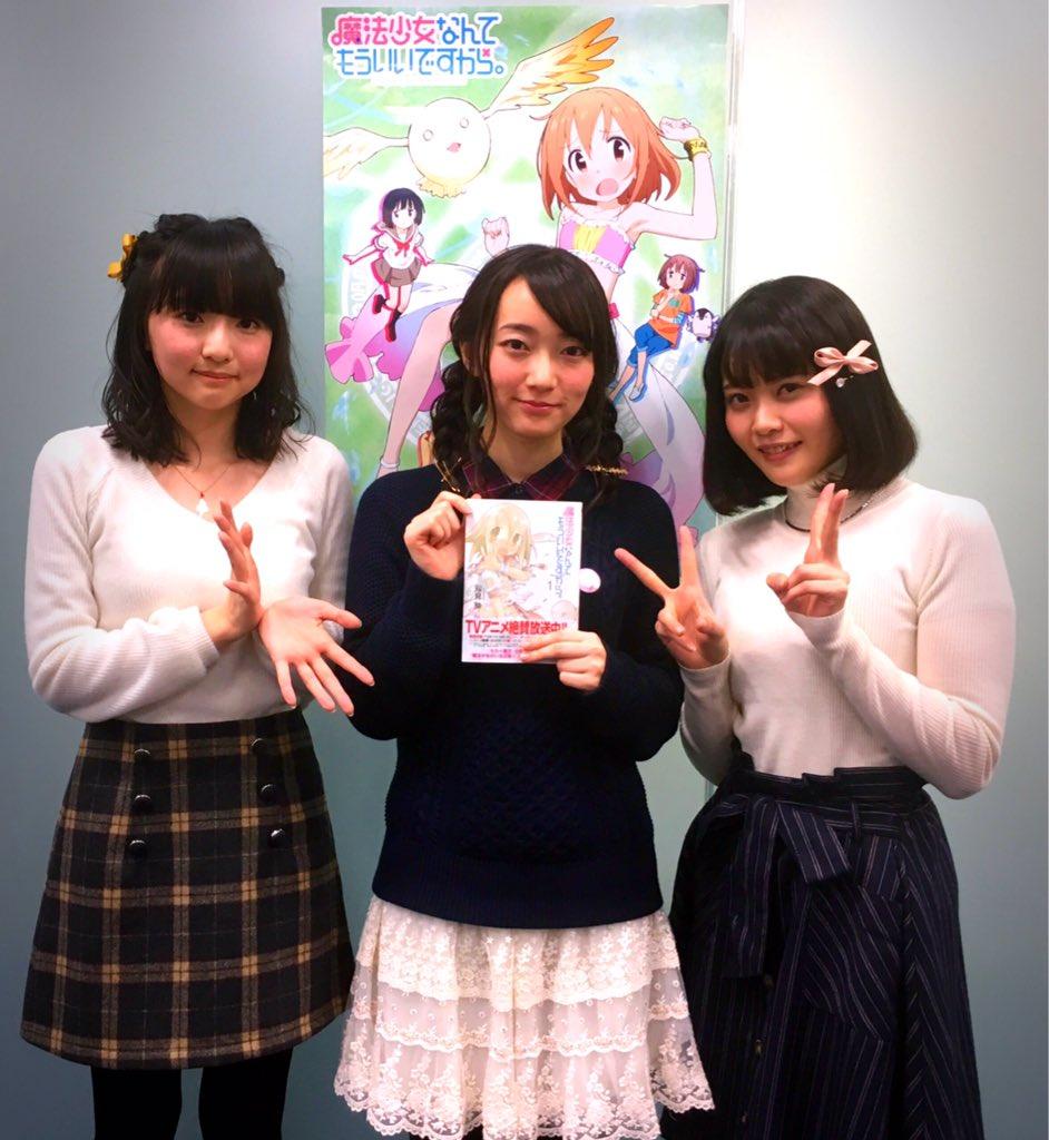【このあと!】TOKYO MXで25:11〜のアニメ『魔法少女なんてもういいですから。』藤田茜が出演します!写真は、昨日