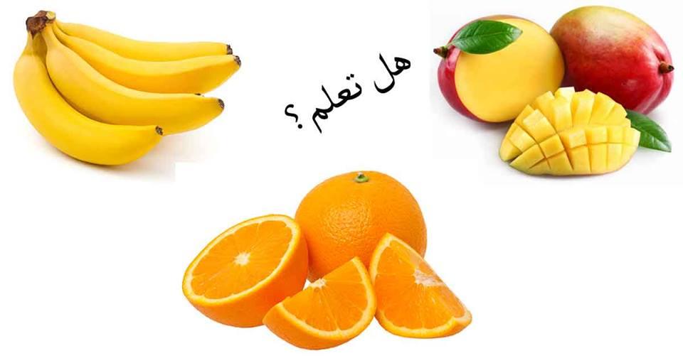 هل تعلمون أنّ الموز يعطي الحيوية، المانغو يحمي من بعض الأمراض السرطانية والبرتقال يعطي بشرة جميلة! https://t.co/h1A2igPv3U