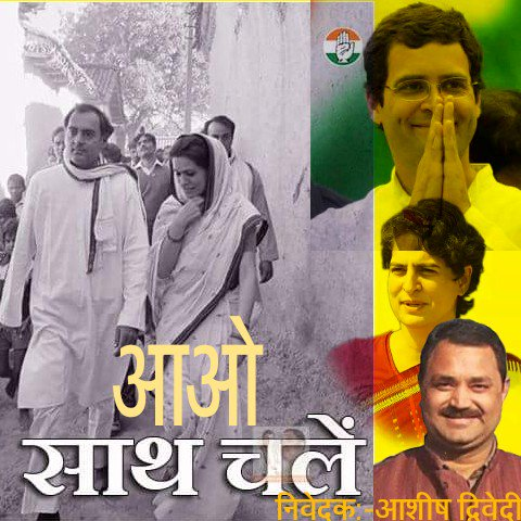 Good morning Priyanka gandhi ji. Wish u a very very happy birthday to you. Ashish dwivedi Ccc-raebareli