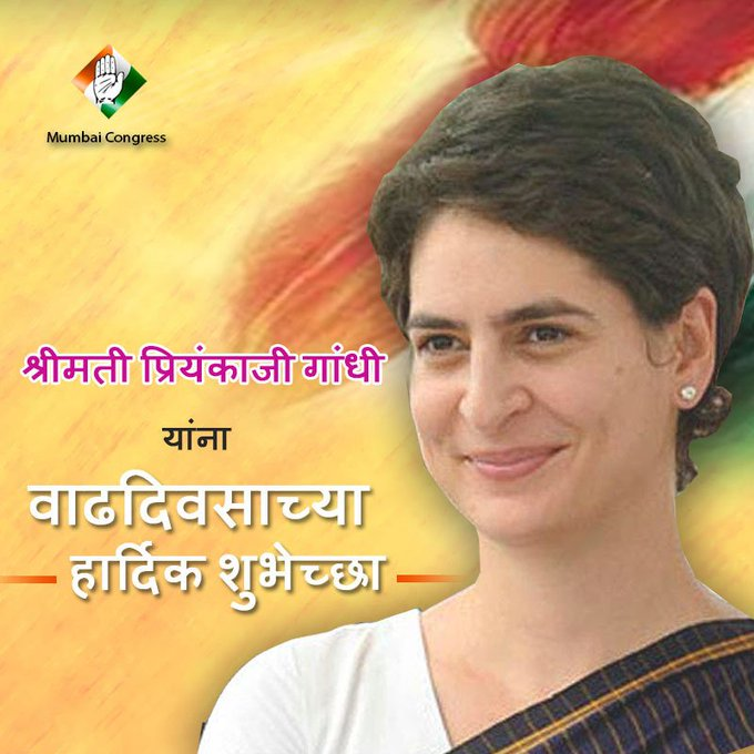 We wish you happy birthday Priyanka Gandhi ji