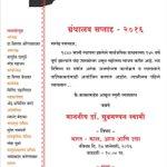 RT @jagdishshetty: Dr @Swamy39 at Nasik on Sun17Jan @9:45am to speak at Parshuram Saikhedkar Natyagruh-Sarvajanik Vachanaly,Tilak Path http…