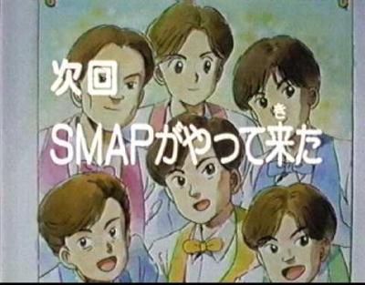 SMAPアニメ