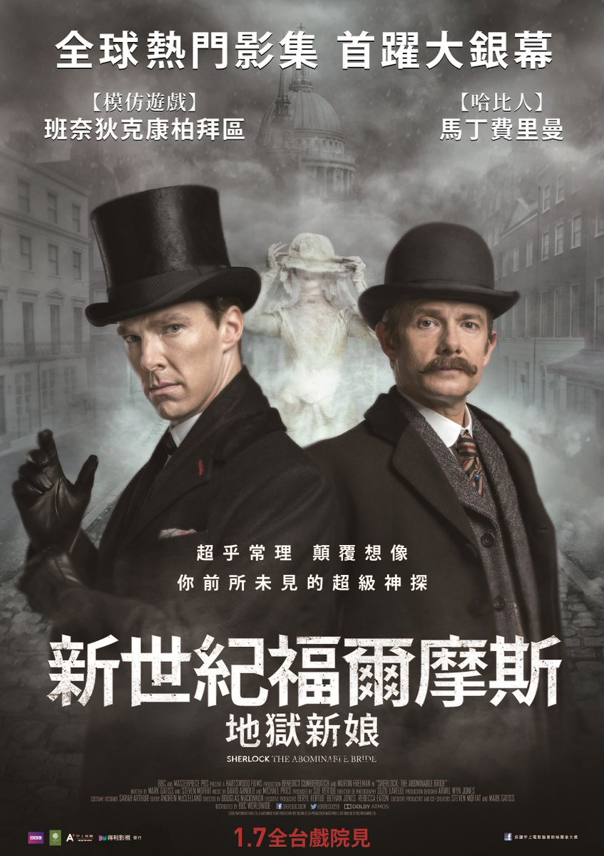 #Sherlock Special Enjoys Global Cinema Success https://t.co/5COrizmLam https://t.co/nAwHfDbxEF