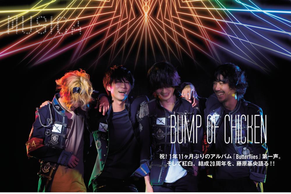 【MUSICA2月号本日発売】BUMP OF CHICKENの待望のアルバム『Butterflies』が遂に完成!その第一声となる藤原基央単独インタビューを行いました!先ほど公開になった新ビジュアルからのオリジナル写真も誌面に掲載! https://t.co/NfODUjt2wr