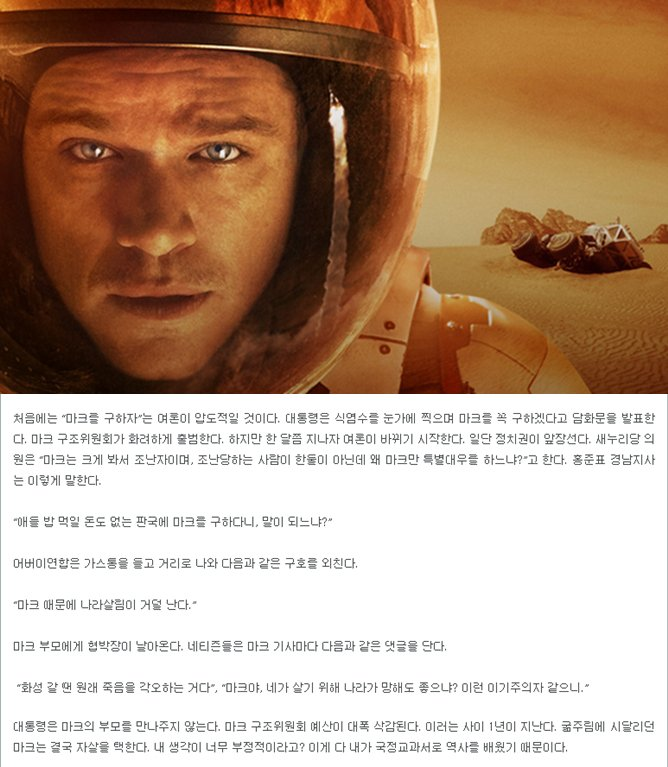 '마션'처럼 한국사람이 화성에서 조난당하면 어떻게 될까? 서민 교수의 기막힌 해설.... https://t.co/KVDDavLsVw