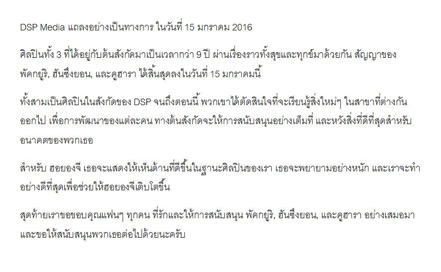 15 มกราคม 2016 #KARA พัคกยูริ ฮันซึงยอน และคูฮารา ได้หมดสัญญากับ DSP Media อย่างเป็นทางการ https://t.co/qxJeYL7Trm https://t.co/L0bwU4Wop9
