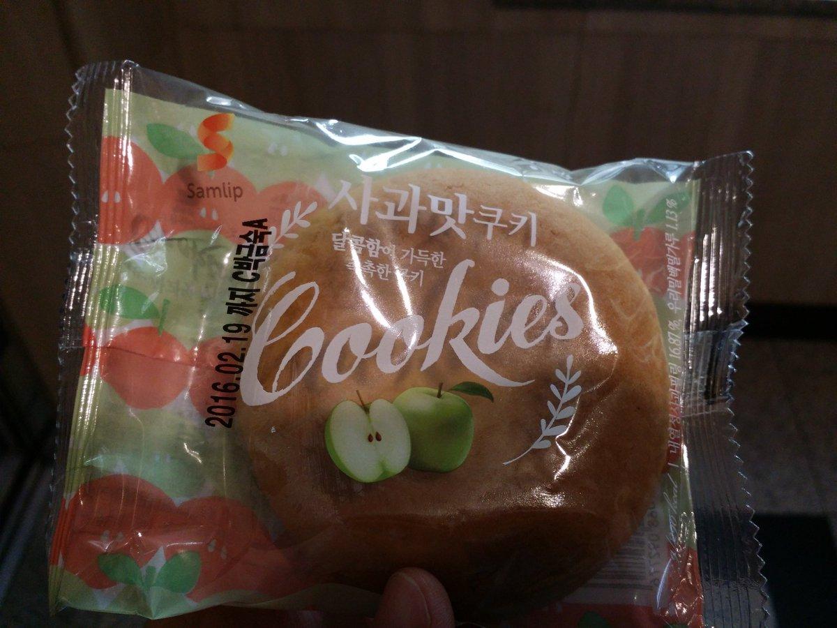 근처 편의점에서 사과맛쿠키를 샀다. 1개밖에 안남았길래 '이거 요즘 잘 나가요?'라고 물어봤더니 잘 안나갔었는데 며칠전부터 갑자기 나간다고 한다. https://t.co/AKCn3YDb6h