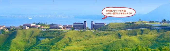 【明日明後日はセンター試験!】 受験生の皆さん! 是非とも『天空の城』APU立命館アジア太平洋大学へ進学してみてはどうでしょうか!(学生勧誘) https://t.co/SuiOw0tdni