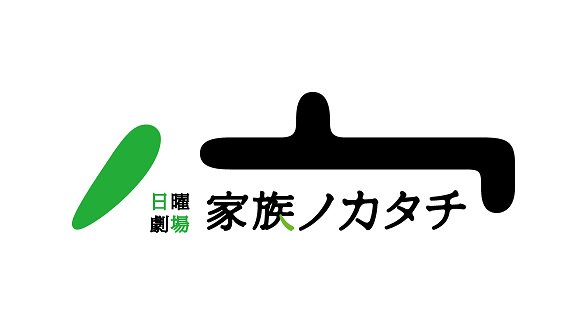 1月17日(日)よる9時スタート、香取慎吾さん主演ドラマTBS日曜劇場「家族ノカタチ」にコクヨが制作協力しています!コクヨの文具や家具が映るのでぜひチェックしてみてください!https://t.co/tDbUvqa5R4 https://t.co/KOaMGtjL95