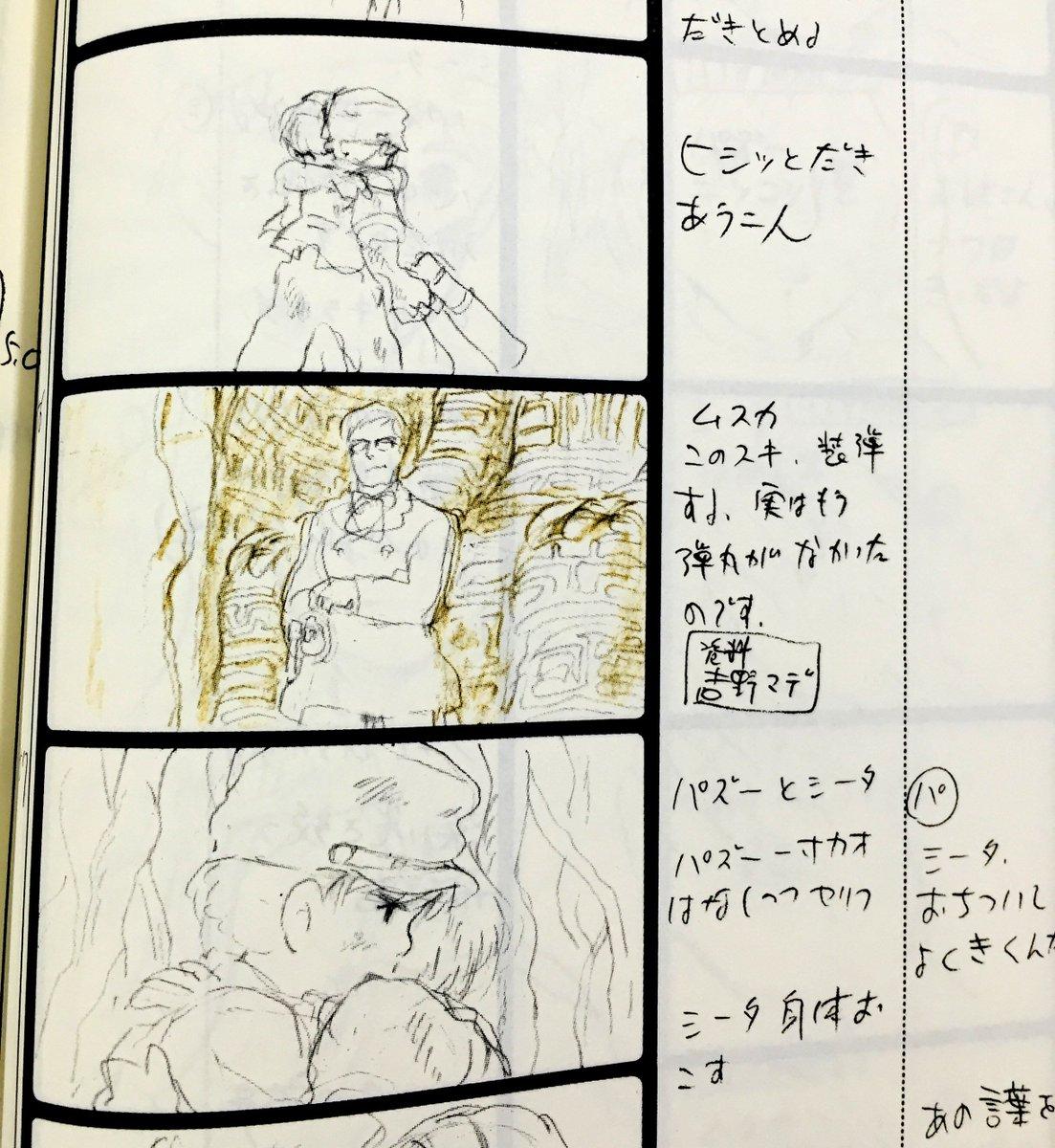 残酷なムスカがなぜ3分待ってくれたのか、宮﨑駿監督の絵コンテにさ真の理由が書いてあってすごい。 「ムスカ、このスキ装弾する。実はもう弾丸がなかったのです。」 https://t.co/2jaWiHtTCf