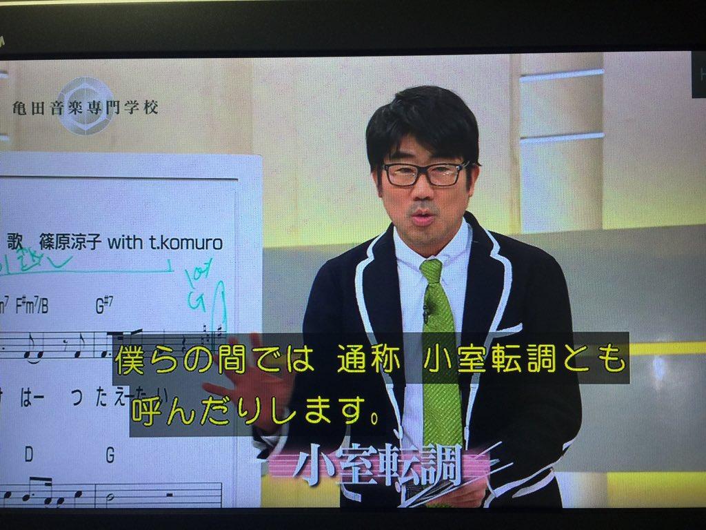 小室転調(*´ω`*) https://t.co/eQoexSVM6Q