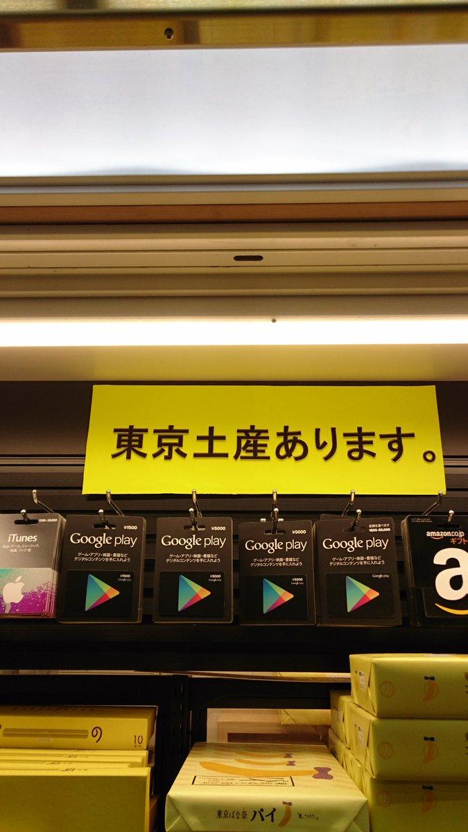 東京土産といえばやっぱりGoogleplayカード https://t.co/6np909nGTN