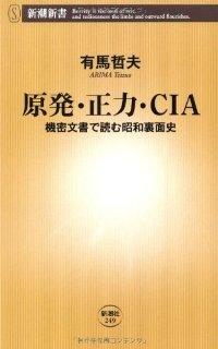 「本書が暴いたのは、日本が原子力発電所の開発に向かったについては、そこに正力松太郎の野望とアメリカ、とりわけCIAの要求