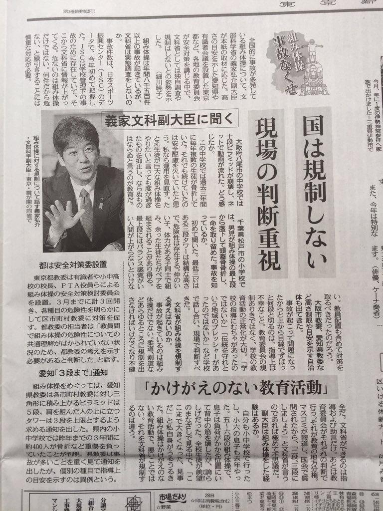 この義家文科副大臣の言葉に、この問題の本質が表れている。 「小六の息子も去年やった〜五、六段の組体操で背中の筋を壊したが誇らしげだった。私自身がうるうるきた」東京新聞2016/01/29「組み体操事故なくせ 義家文科副大臣に聞く」 https://t.co/nOe1R8lJcO