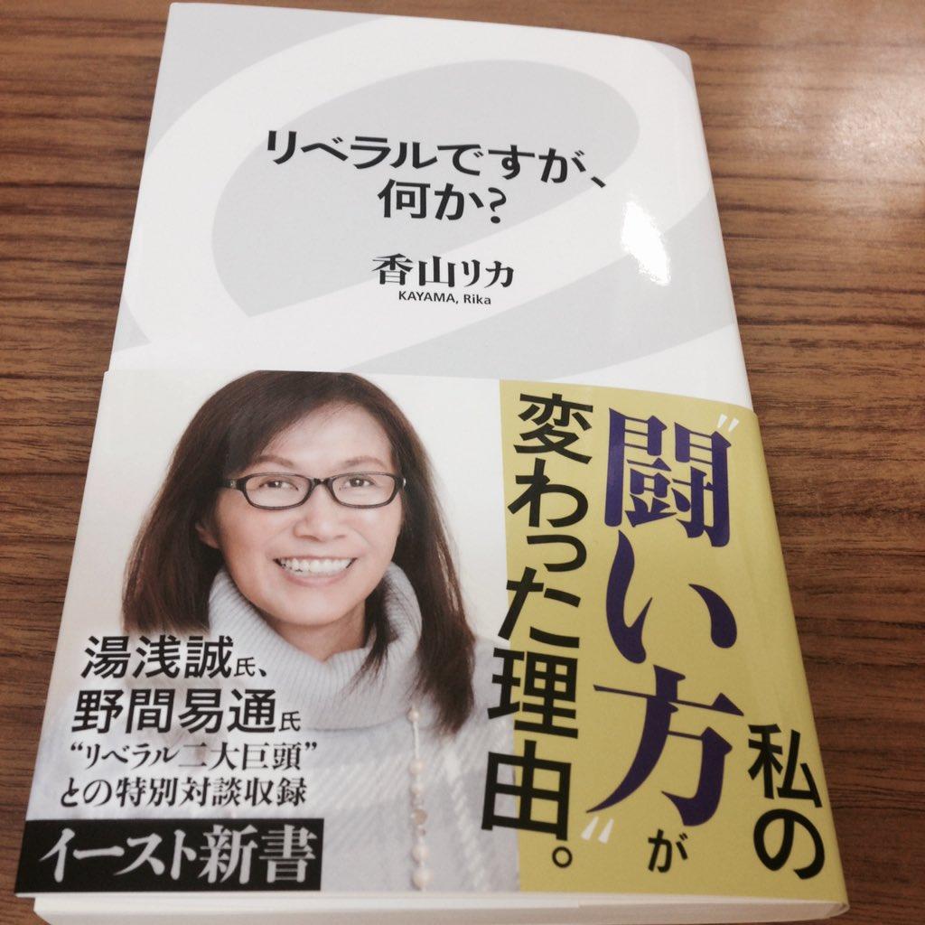 本日見本出来。香山リカさんの新刊『リベラルですが、何か?』は2月10日発売。野間易通さん、湯浅誠さんとの特別対談二つを収録しています。それぞれ2万字近い分量で、読みごたえありです。 https://t.co/OReAtLVaYq