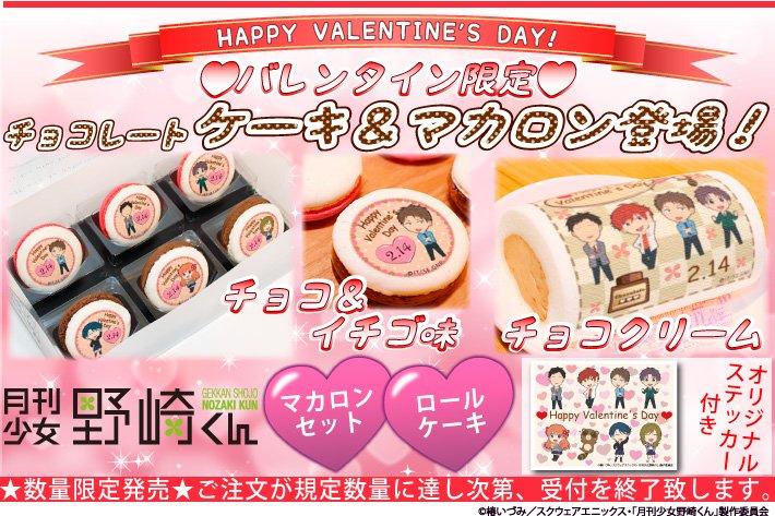 【月刊少女野崎くん】バレンタイン商品のご予約受付を開始いたしました!チョコクリームのプリロールには「野崎くん」の男子キャ