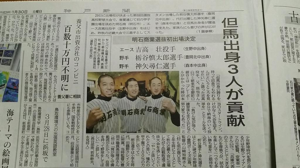 今日の神戸新聞に明商の但馬出身の選手が取り上げられてます。 https://t.co/kdRLh98hYP