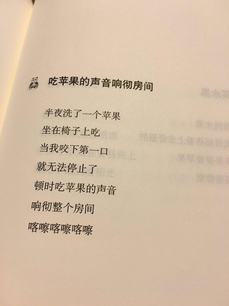 早晨拿了一本诗集  坐在马桶上看 当我读了第一页 就再也停不下来 顿时翻书的声音 飘荡在卫生间里 哗啦哗啦哗啦 https://t.co/P04vy5Q2ml