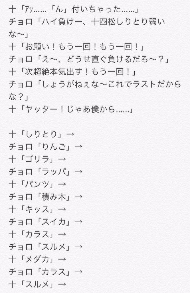 ショートフィルムの若葉松が最高に可愛すぎたからしりとりのやり取り完コピしました※円盤ネタバレ注意 https://t.co/3tvwz5yFTB