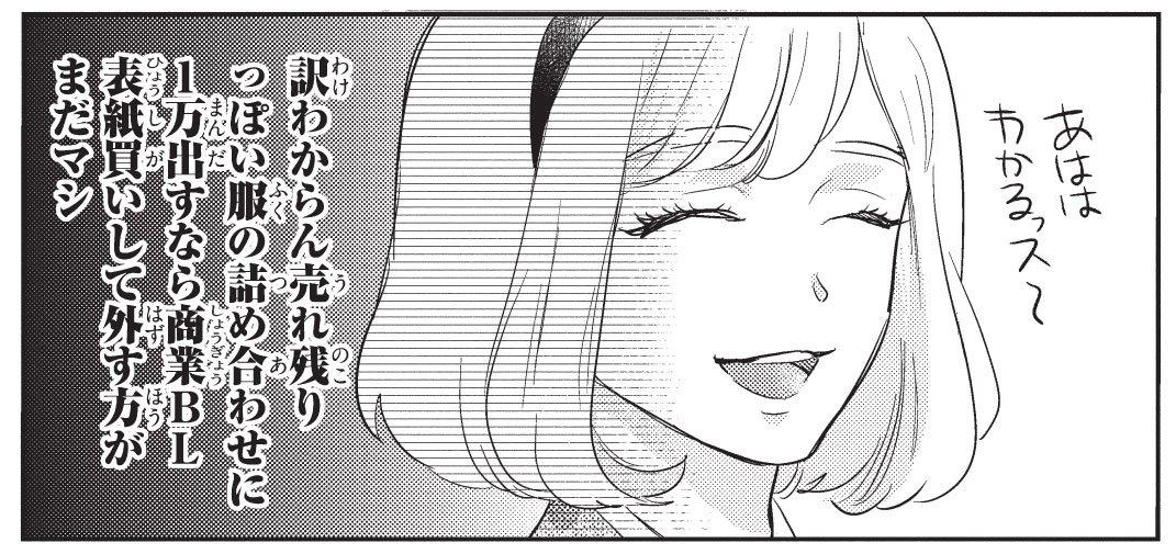 【ゼロサムオンライン】「腐男子高校生活」第12話絶賛公開中!!あけましておめでとうございます!本年も「腐男子高校生活」を