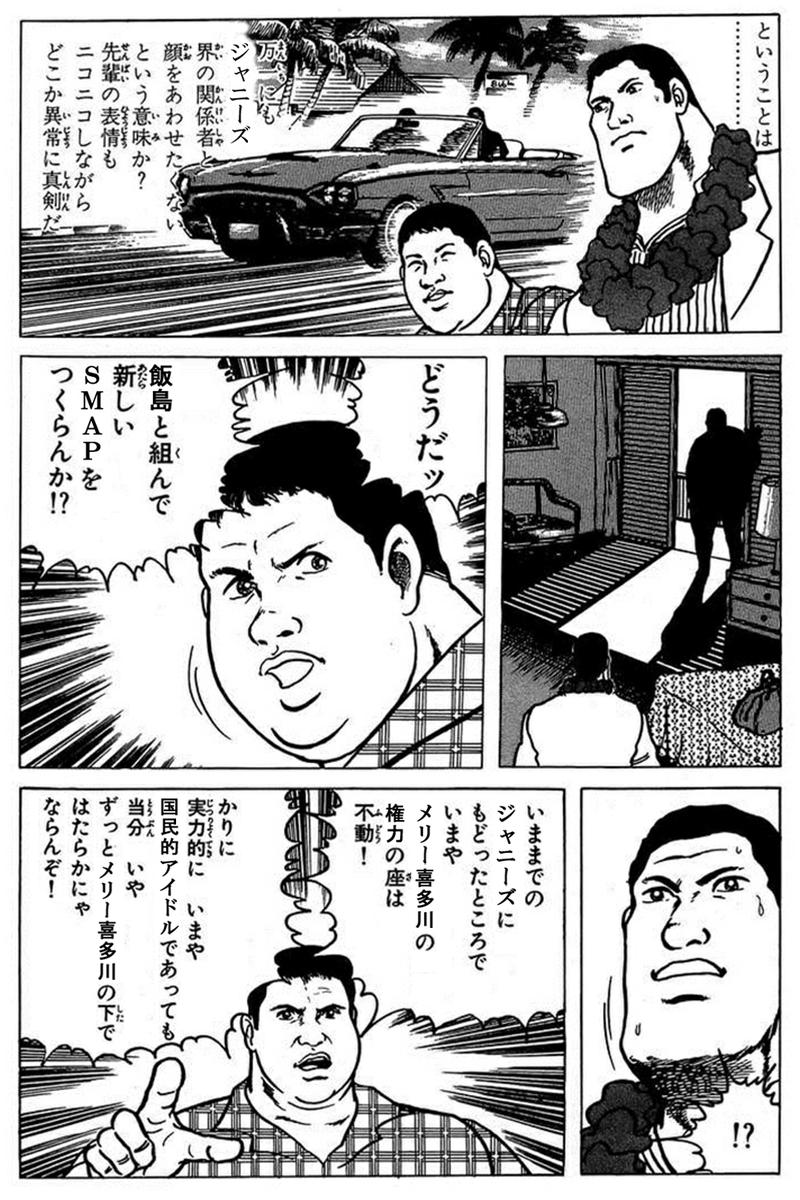 ジャニーズ・スーパースター列伝 https://t.co/4lzAMgKNDe