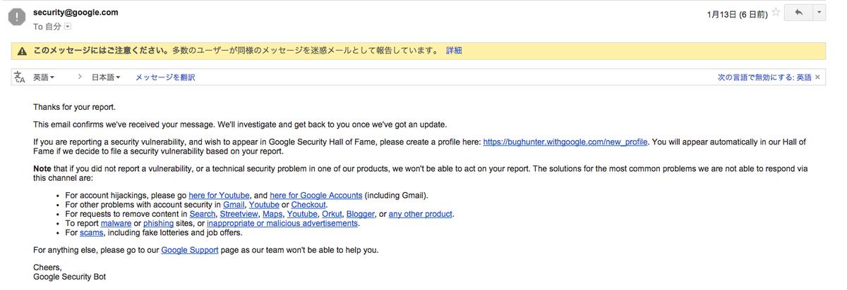 つか今更だけどGoogleのしかもセキュリティチームから送られてきたメールがGmailに迷惑メール扱いされてんの普通に草生える https://t.co/iRnPrdK2nT