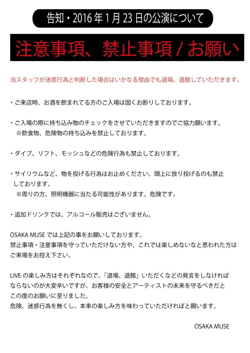 【1.23公演について】お知らせ、注意事項がございます。ご確認くださいませ。何卒 宜しくお願いいたします。 https://t.co/NM9QD1BBKc