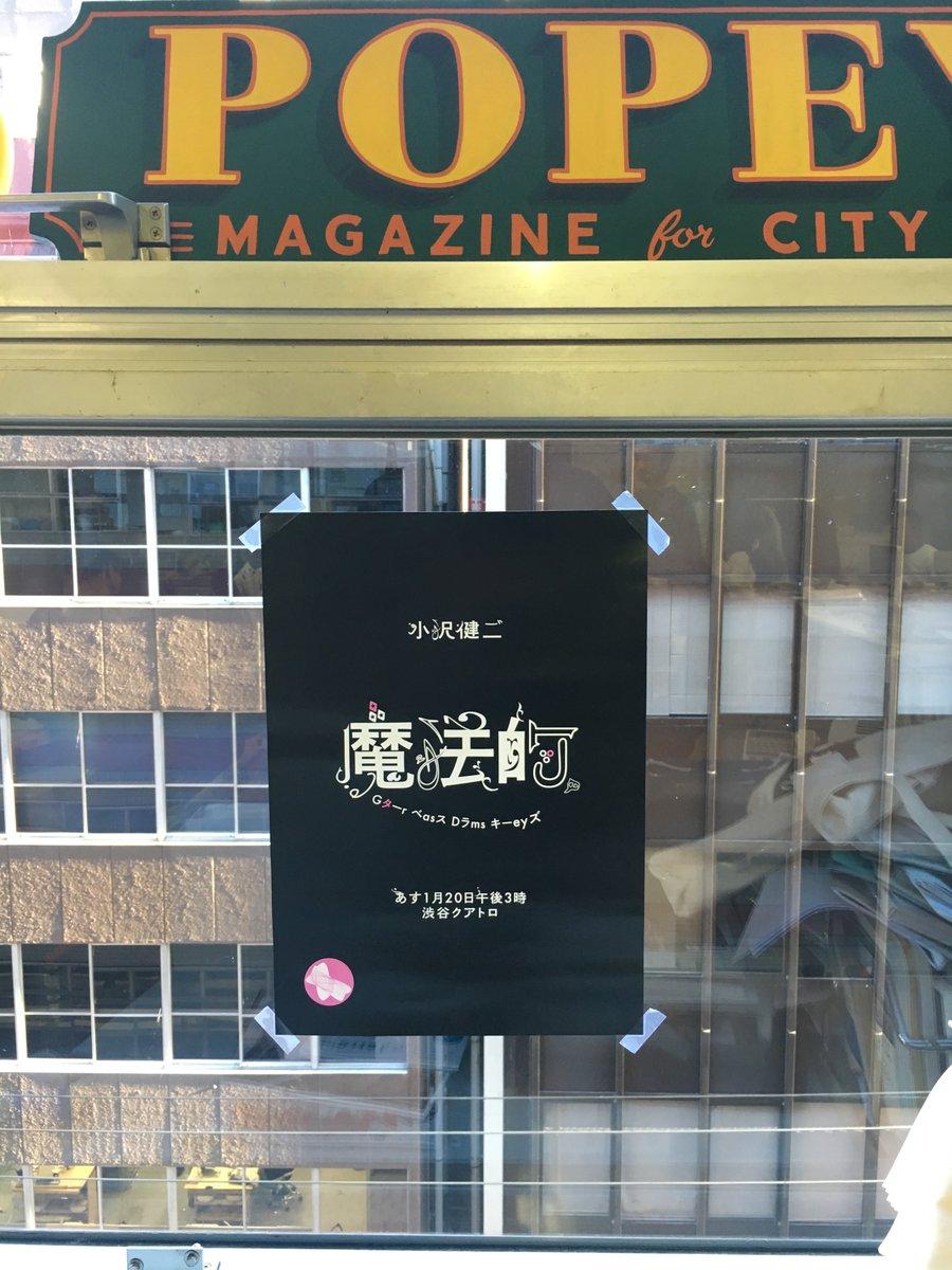 編集部に来たら謎のポスターが貼ってあった。小沢健二が明日、クアトロで? #ozkn https://t.co/DK7eONgLk4