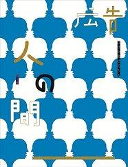 『広告』2016年冬号、本日発売です。 今回の特集テーマは、「人の間」。 民族融合から、合気道、妖怪、ロボット、など様々な「間」についてレポートしております。連載「私の先生」では、神木隆之介さんが登場。ぜひ、ご一読ください。 https://t.co/Du7d3KXoUY