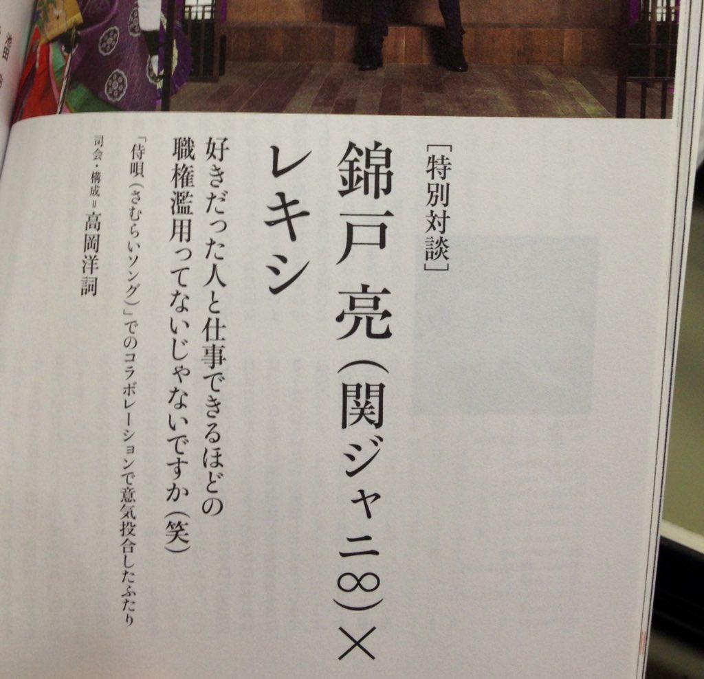 明日発売の『ミュージック・マガジン』2月号では錦戸亮(関ジャニ∞)×池田貴史(レキシ)対談の司会・構成してます。「侍唄(さむらいソング)」をきっかけに仲よくなった二人。両人とも聡明で気持ちのいい仕事でした。 https://t.co/e4M5zajMqV