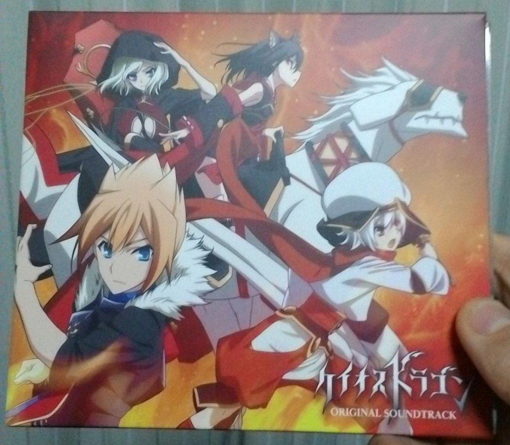 サントラ届いた!ケイオス(・ω・=・ω・)ケイオス!!#chaos_anime #ケイオスドラゴン