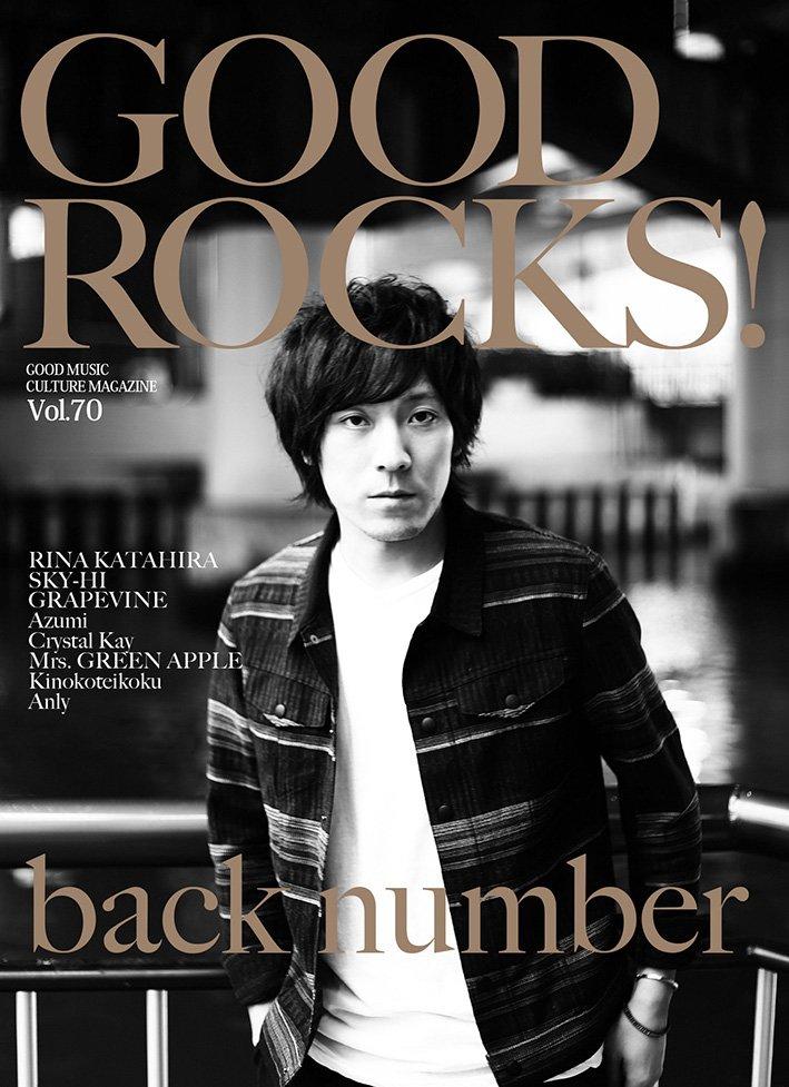 GOOD ROCKS! Vol.70の表紙巻頭はback number(@backnumberstaff)の清水依与吏さん!念願の表紙!最高の表紙!インタビューも本誌ならではかなと思います。是非見てくださいね!1月29日発売! https://t.co/wzTZCejVSH