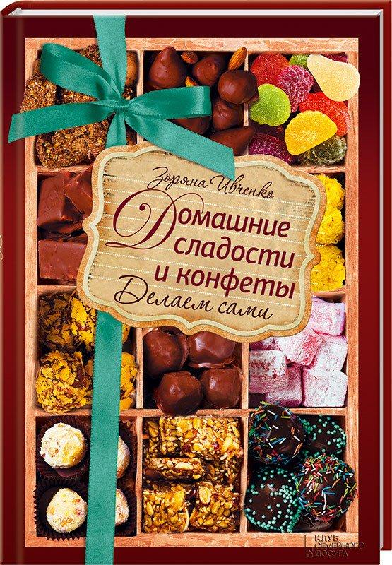 Как сделать домашние конфеты рецепт