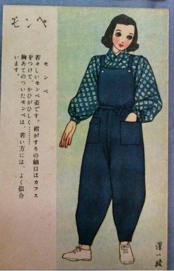 戦時下の「中原淳一 少女更正服 絵葉書」。 軍事政権下の日本社会が少女たちに着用を強制したモンペ、活動着、労働着を「なんとしてでもオシャレにしよう」と、淳一が苦闘した痕を感じる。https://t.co/G3eugdxNhn https://t.co/DdV7VxjIWD