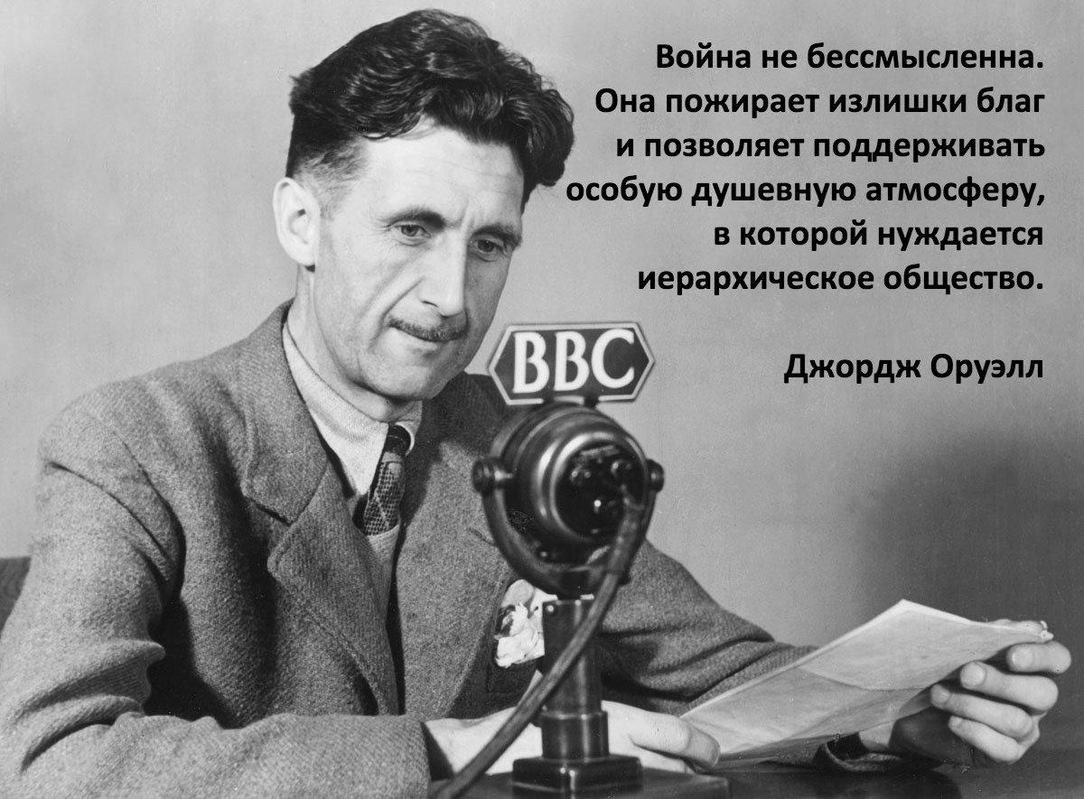 В этот день, 21 января 1950 года умер создатель современной российской государственности — Джордж Оруэлл. https://t.co/aS0IvkW2Uy