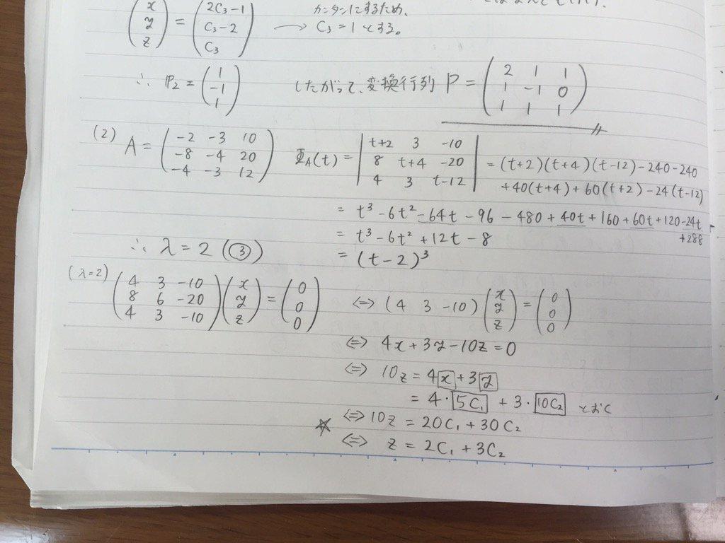 例えば行列Aのジョルダン標準形Jと変換行列Pを求めよというこの問題。J=うんうんわか………………らない……… https://t.co/yEQ9uoT332