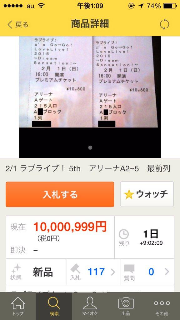 ラブライブ!ファイナルライブの転売価格が10万円を超えているとのことですが、ここで5th最前列の転売価格を振り返ってみましょう。 #ありがとうPJ https://t.co/wms1EW8G3C
