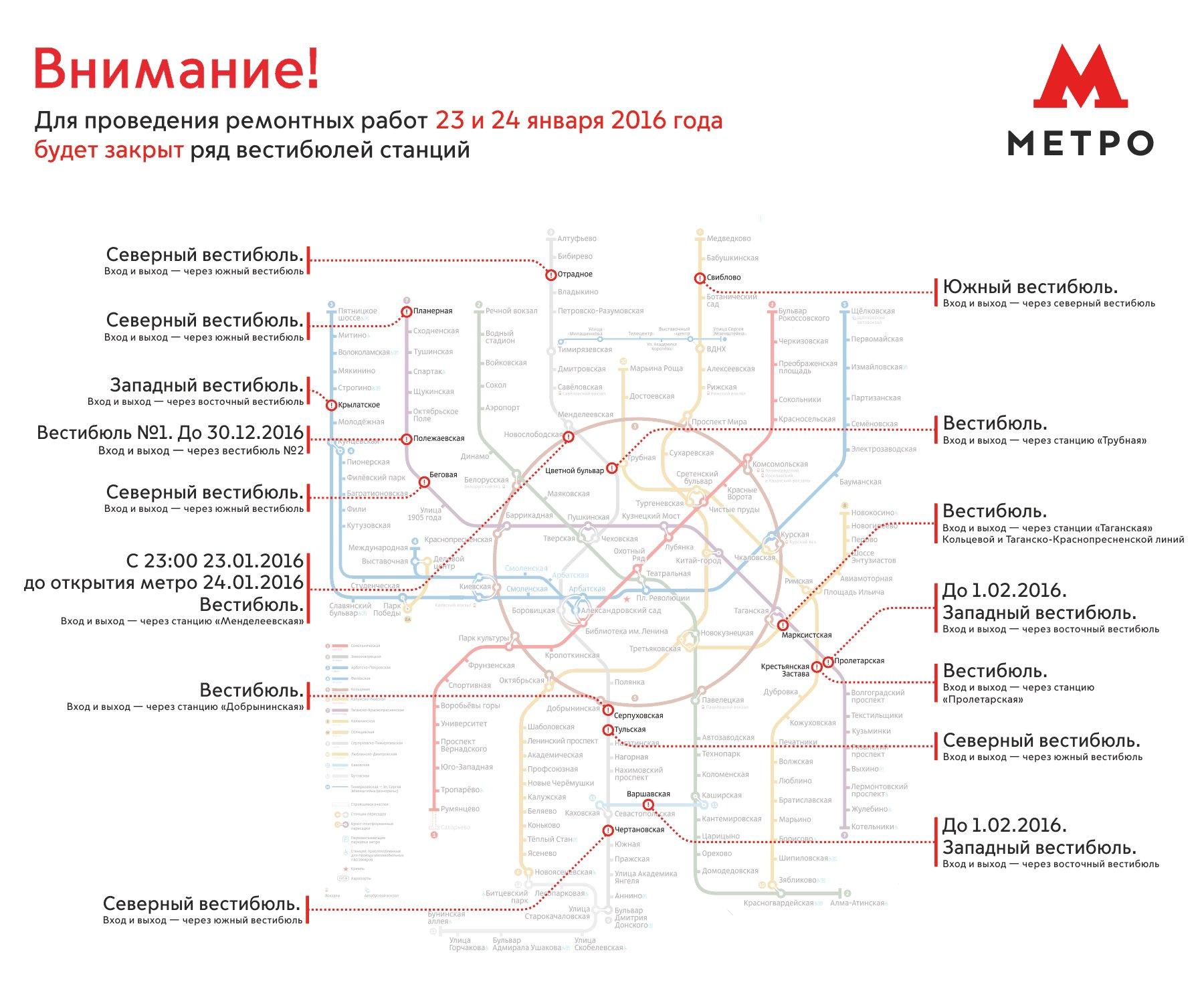 Во сколько закрывается метро московская спб 2018