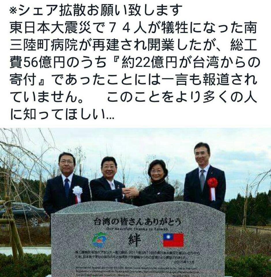 一切報じられていない『南三陸町病院再建の56億円のうち22億円は台湾からの寄付でした』われわれがテレビや新聞などで知る情報など、一部の人が得をするためだけの断片的なものでしかないのだなあとつくづく思ってしまいます。 https://t.co/oWuIT2Oq9e