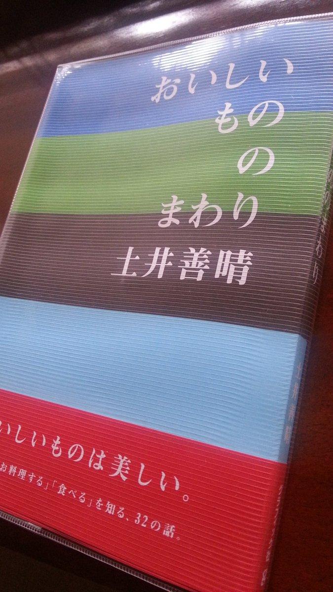 土井善晴さんの本を装丁しました、キッチンというより台所が似合う感じです。 https://t.co/ZfKTFdJKsb