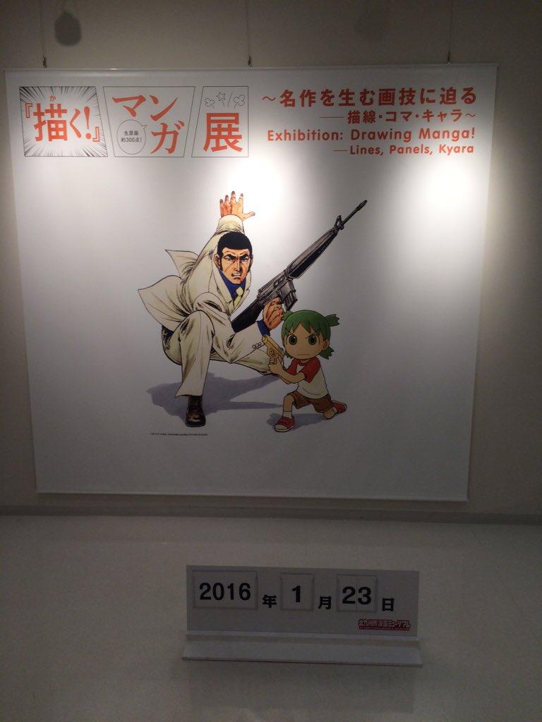 明日は大雪で行けそうにないので、最終日前の今日「『描く』マンガ展」に行ってきた。島本和彦先生の生原稿を見る事が出来て感激した。館内は一部を除いて撮影OK。田中圭一先生の解説も良かった。 https://t.co/b8BkZihvnR