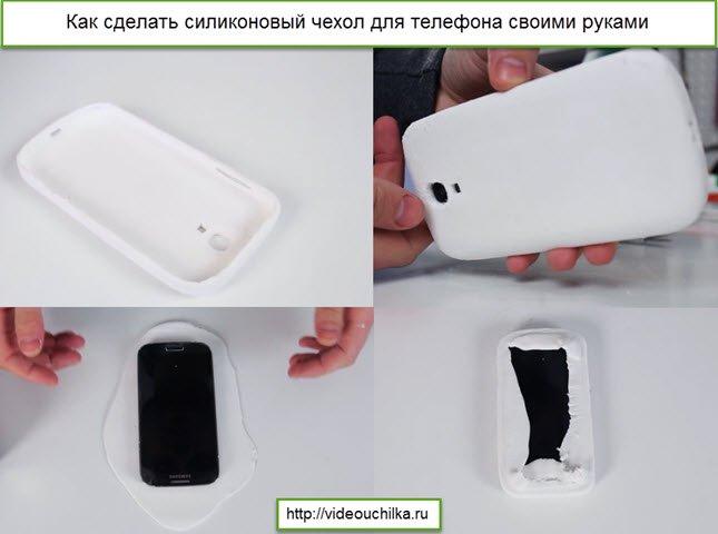Как сделать силиконовый чехол на телефон своими