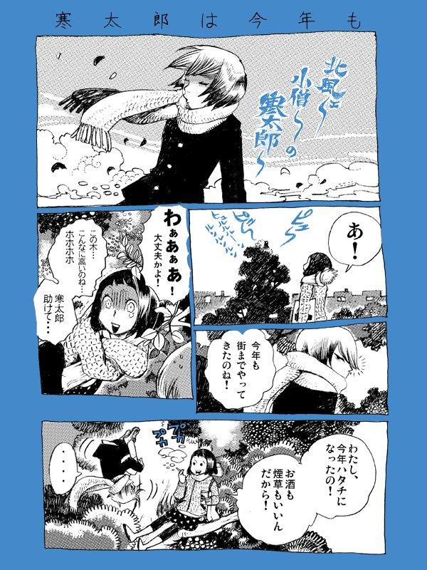 寒太郎は今年も : 数年前に描いた 冬の漫画を再掲。軽く色つけた。指がかじかむ。 https://t.co/hwqUxnBUBN