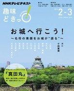 """新番組「お城へ行こう!名将の素顔をお城が""""語る""""」講師は近世城郭研究の第一人者・千田嘉博先生。第1回のテーマは「真田一族の""""不屈の城""""」上田城・松代城をとりあげます。2/2 21:30~Eテレ。テキスト発売中 @yoshi_nara https://t.co/EQBmQ0JMiR"""