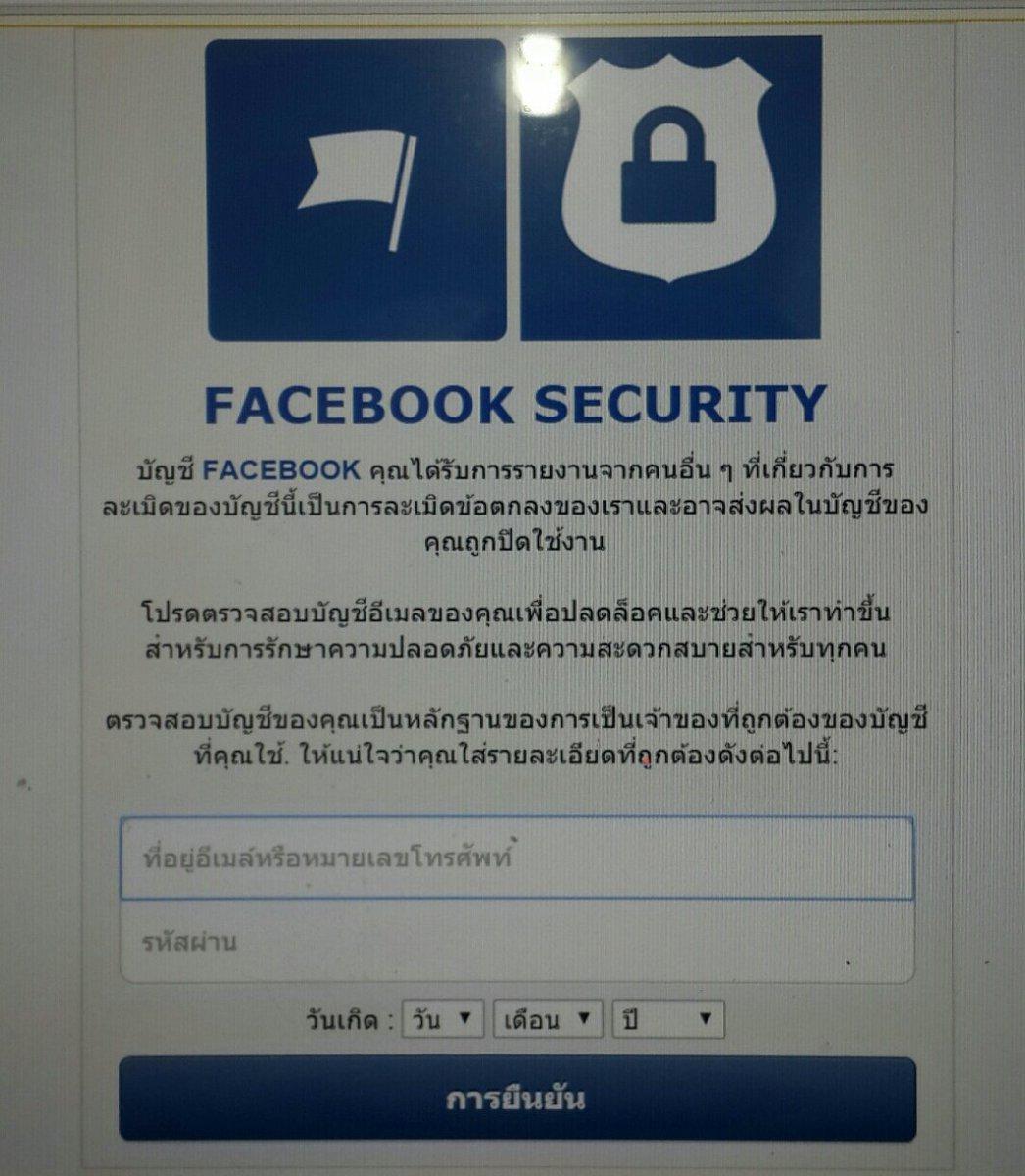 เห็นภาพนี้อย่ากรอกอีเมล์และรหัสใส่ลงไป เพราะมีคนทำขึ้นเพื่อโจรกรรมข้อมูล  (โปรดแชร์ให้มากที่สุด) https://t.co/hvhqF2JuCA