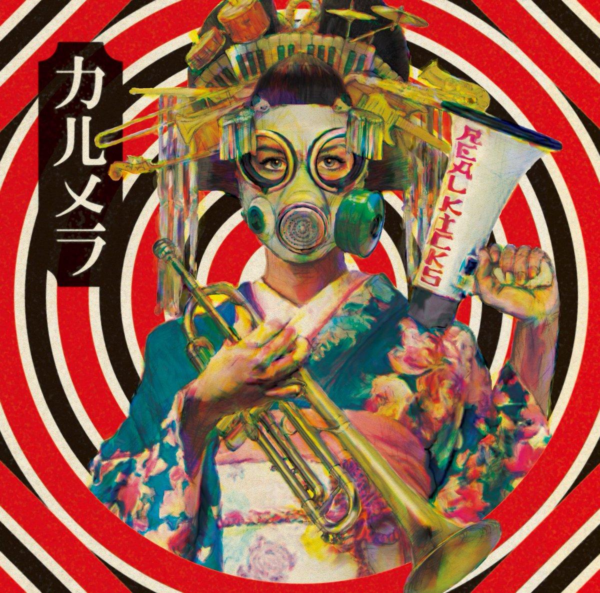 【拡散お願いします!】4/20(水)にカルメラの新アルバム「REAL KICKS」が発売決定!ソニーハイレゾウォークマンTVCMソング「犬、逃げた。-ver. 2.0-」他全10曲入り!https://t.co/zu8vgpuEUO https://t.co/t3Cs4a2dOi