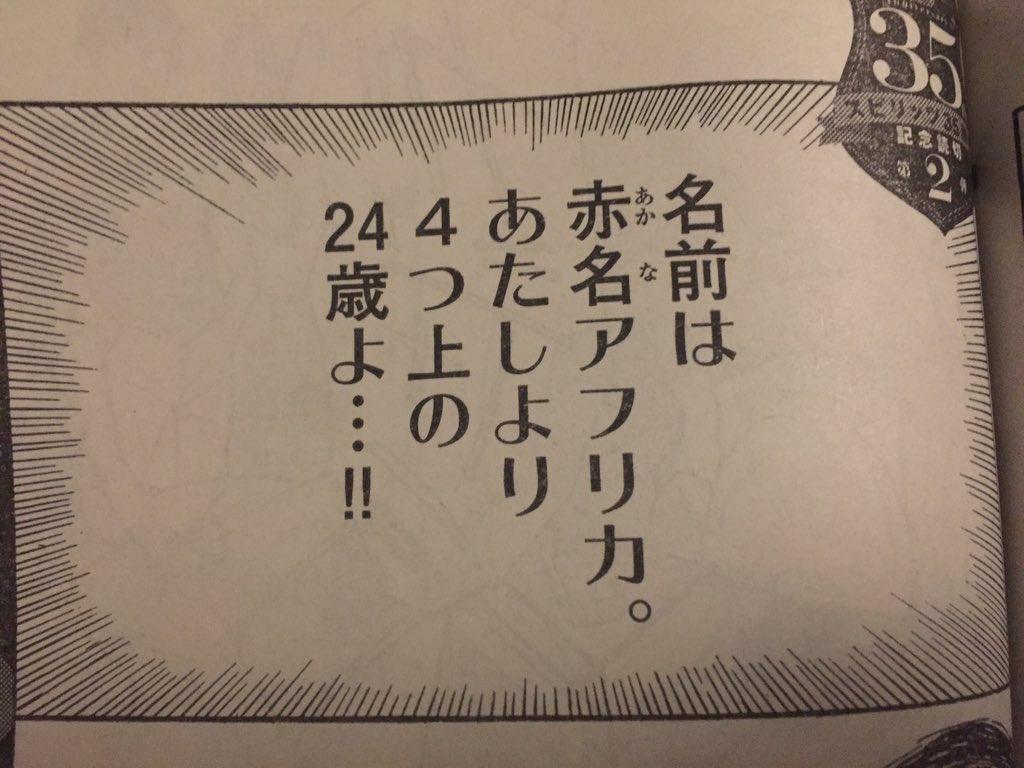 東京ラブストーリーAfter25years、赤名リカの息子の名前が赤名アフリカ、、マジか、、!! https://t.co/LD8yNc1M79