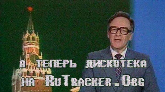 RuTracker лишил правообладателей права удалять раздачи  https://t.co/AEHcoOpNYf https://t.co/Y1h1vXAlL4