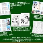 【特盛news】2月24日発売「小森さんは断れない!特盛盤」特典のスペシャルブックの中身を公開!特盛盤、通常盤の詳細はコ